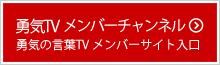 勇気TV メンバー(会員)